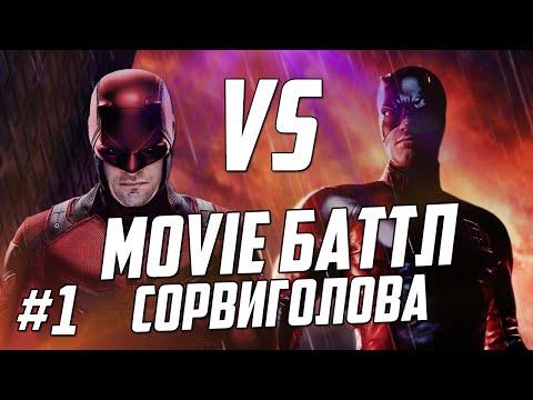 Лучший Сорвиголова [Movie Баттл #1]