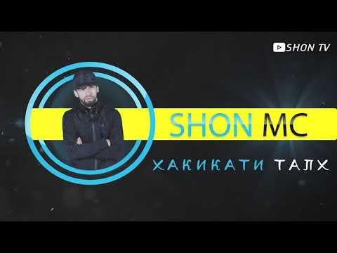 Шон мс - Хакикати талх 2019