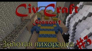 Minecraft Civ Craft S.1 #3 Золотая лихорадка