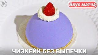 Чизкейк без выпечки с новым вкусом чая Голубая Матча | Cheesecake Without Baking