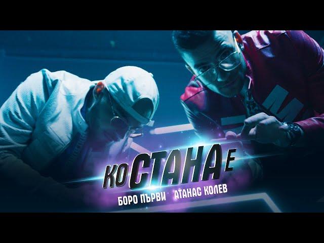 АТАНАС КОЛЕВ ft. БОРО ПЪРВИ - КО СТАНА Е (Official Video)