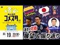 日本代表、運命の初戦!ロシアW杯Day6 ワッキーとコロンビア戦を展望&振り返り 視聴者と盛り上がるLIVE番組|#みんなのコメスタ 2018.06.19