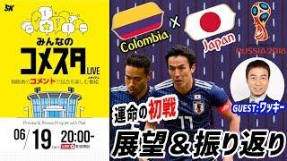 日本代表、運命の初戦!ロシアW杯Day6 ワッキーとコロンビア戦を展望&振り返り 視聴者と盛り上がるLIVE番組|#みんなのコメスタ 2018.06.19 thumbnail