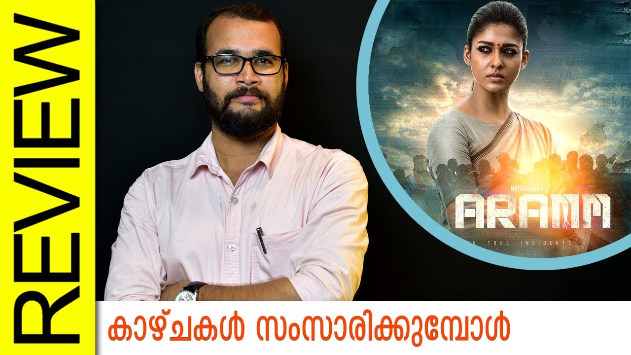 Aramm Tamil Movie Review by Sudhish Payyanur | Monsoon Media