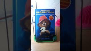 Мишка Паддингтон 2