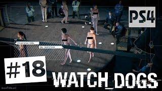 Watch Dogs прохождение PS4 - Часть #18 ✔ Аукцион Секс-рабынь | Рискованный ход
