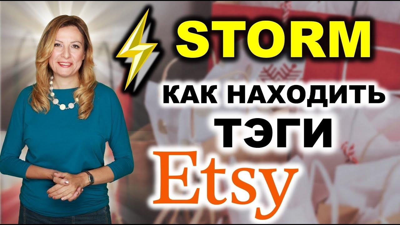 ⚡ STORM. Как подбирать тэги для листингов на Этси с помощью Marmalead. Теги Этси 2021.