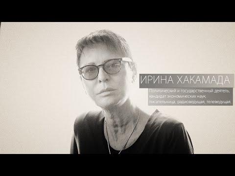Ирина Хакамада читает стихи Дельфина