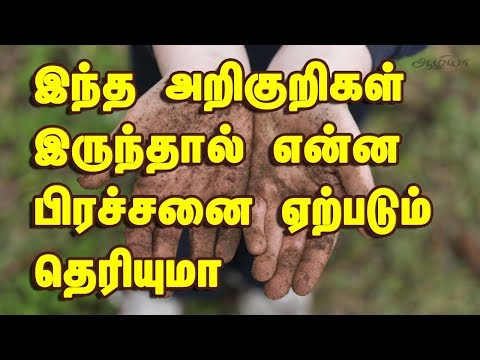 உடல் நல குறிப்புகள் |  Health Tips In Tamil
