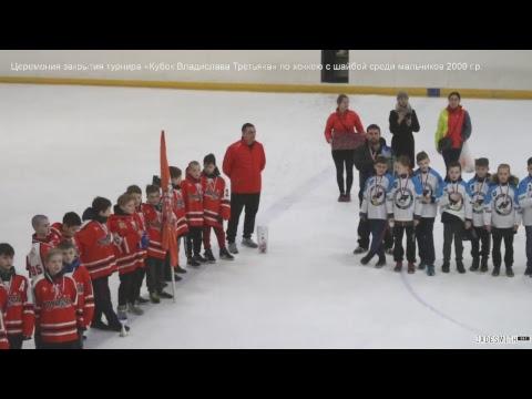 Церемония закрытия турнира «Кубок Владислава Третьяка» по хоккею с шайбой среди мальчиков 2009 г.р.
