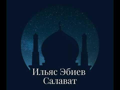 Ильяс Эбиев Назма-Салават