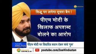 PM Modi पर विवादित बयान, Navjot Singh Sidhu पर लगा दूसरा बैन !