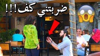 EJP طلب يد البنات للزواج في الاردن - Proposing to girls in Jordan!