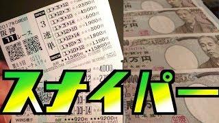 12/17、朝日杯FSを含む3Rの馬券を購入しました。 トータル34000円の勝負...