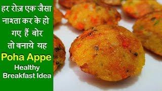 पोहे का इतना टेस्टी और आसान नाश्ता की आप रोज़ बनाकर खाएंगे /Poha Appe /Healthy Easy Breakfast Recipes