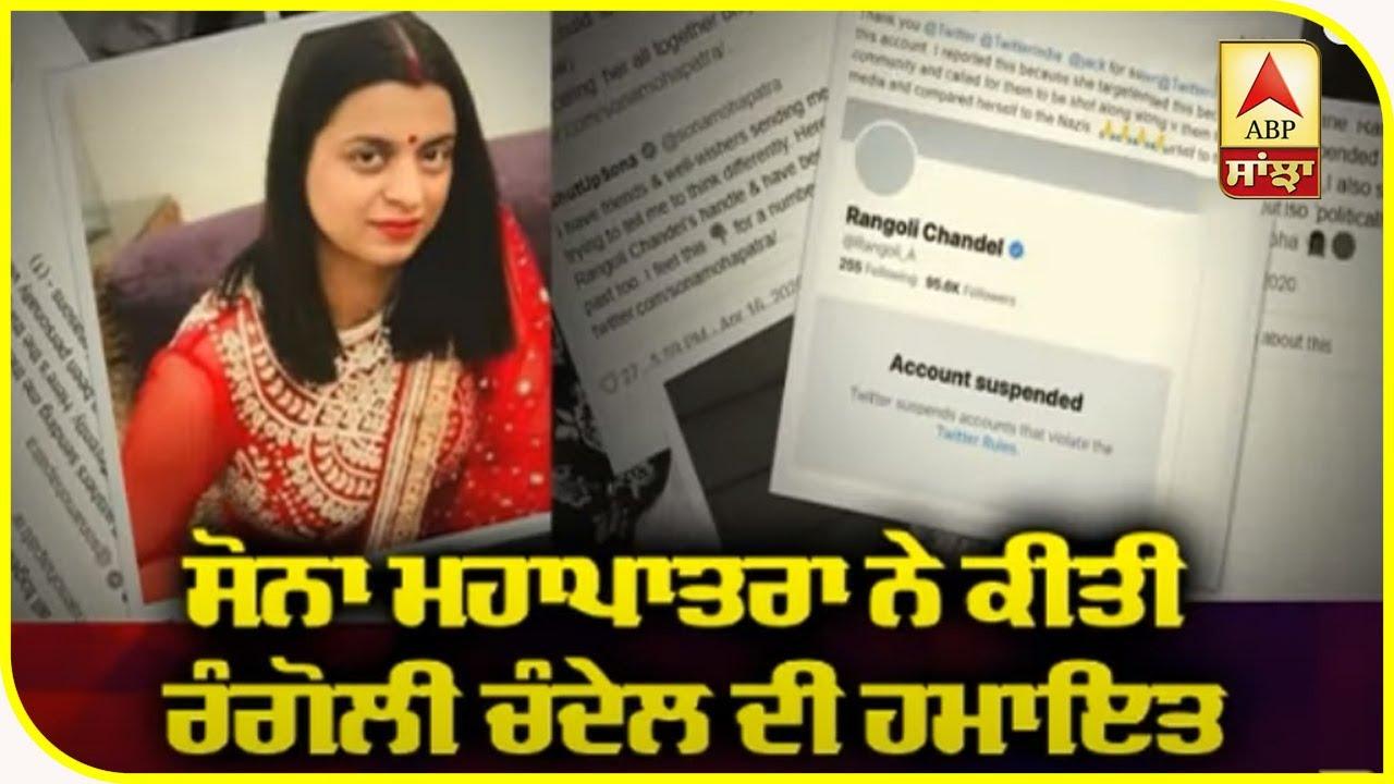 Sona Mohapatra supports Rangoli Chandel | ABP Sanjha