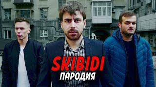 LITTLE BIG - SKIBIDI (ПАРОДИЯ) | ФУТЛОЛ