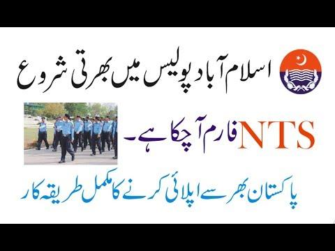 Islamabad police jobs 2019   nts form for Islamabad police jobs 2019   ICT  police jobs