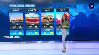 النشرة الجوية الأردنية من رؤيا 25-9-2018