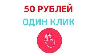 ЗАРАБОТОК В ИНТЕРНЕТЕ ОТ 7000 РУБЛЕЙ В ДЕНЬ НА ЛАЙКАХ!