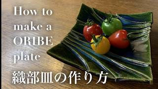 陶芸 pottery 織部皿の作り方 How to make a Oribe plate