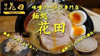 【麺処花田】の味噌ラーメンと海老ワンタン Miso Soup Ramen of HANADA.【飯動画】