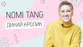 WILD RABBIT от NOMI TANG | Юлия Гайворонская