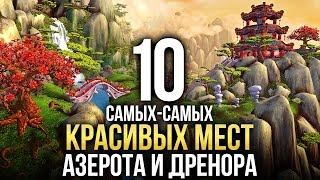 10 самых-самых красивых мест Азерота и Дренора