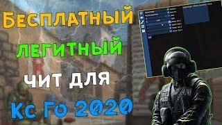 🌌 Бесплатный чит на Кс Го 2020 🎨 Как скачать читы для CS:GO 🎲 ExLoader + Легит чит на CSGO 🌌