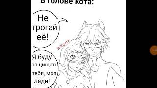 Комикс леди баг и кот нуар\Поцелуй на ночь
