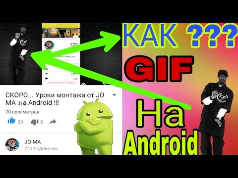 Как вставить двигающуюся картинку (Gif) в видео,на Android ! #1! 2017 Год.
