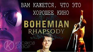 Смотреть #косяковобзор «Богемская рапсодия» онлайн