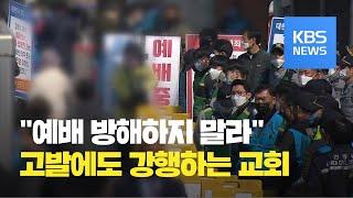 """'사랑제일교회' 서울시 고발에도 현장 예배…서울시 """"추…"""