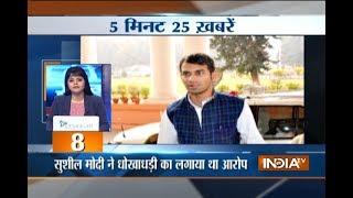 5 minute 25 khabrein | 21st July, 2017 - India TV