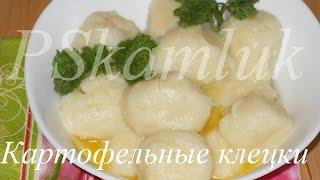 Домашние картофельные клецки. Рецепт