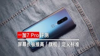 Download Oneplus 7 Pro China Version Review 一加7Pro:屏幕长板推高「旗舰」定义标准 | 凰家评测 Mp3 and Videos