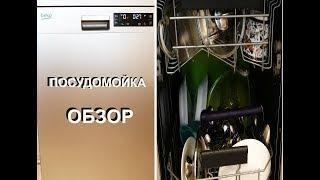 Посудомоечная машина beko | ОБЗОР | ЗАГРУЗКА ПОСУДЫ