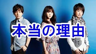【驚愕】いきものがかりは事実上の解散だった!本当の理由が明らかに!?/True reason of the Ikimono-gakari activity stop