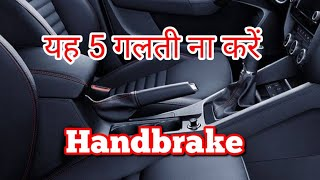 Don't make these 5 mistakes while using handbrake in car