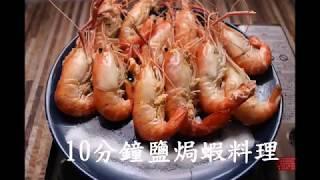 懶人泰國蝦料理『鹽焗蝦』