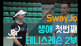 [Joy Tennis] Pro B boy Sway 조영…