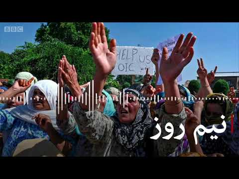 Neemroz 24th August 2019: Special Program on current situation of Kashmir - BBCURDU