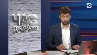 Луганский рубильник | ЧАС ТИМУРА ОЛЕВСКОГО
