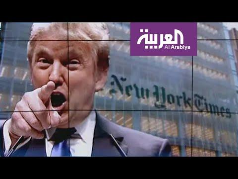تفاعلكم: ترمب يتهم صحيفة بالخيانة والأخيرة ترد  - نشر قبل 2 ساعة