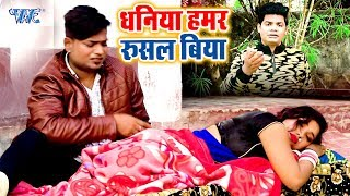 Sandeep Mishra का नया सबसे हिट गाना विडियो 2019 - Dhaniya Hamar Rusal Biya - Bhojpuri Song