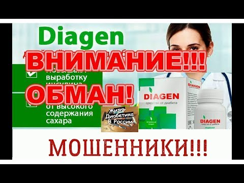 Диаген диабет - новый способ обмана диабетиков!