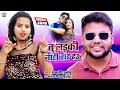 Gambar cover awanish babu new song 2021 - तू लड़की नाही ब्रांड हउ - bhojpuri - sbr bhojpuri