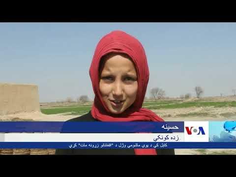 BALKH Lack of schools Balkh - VOA Ashna