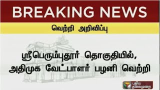 TN election results: List of candidates who were declared winners