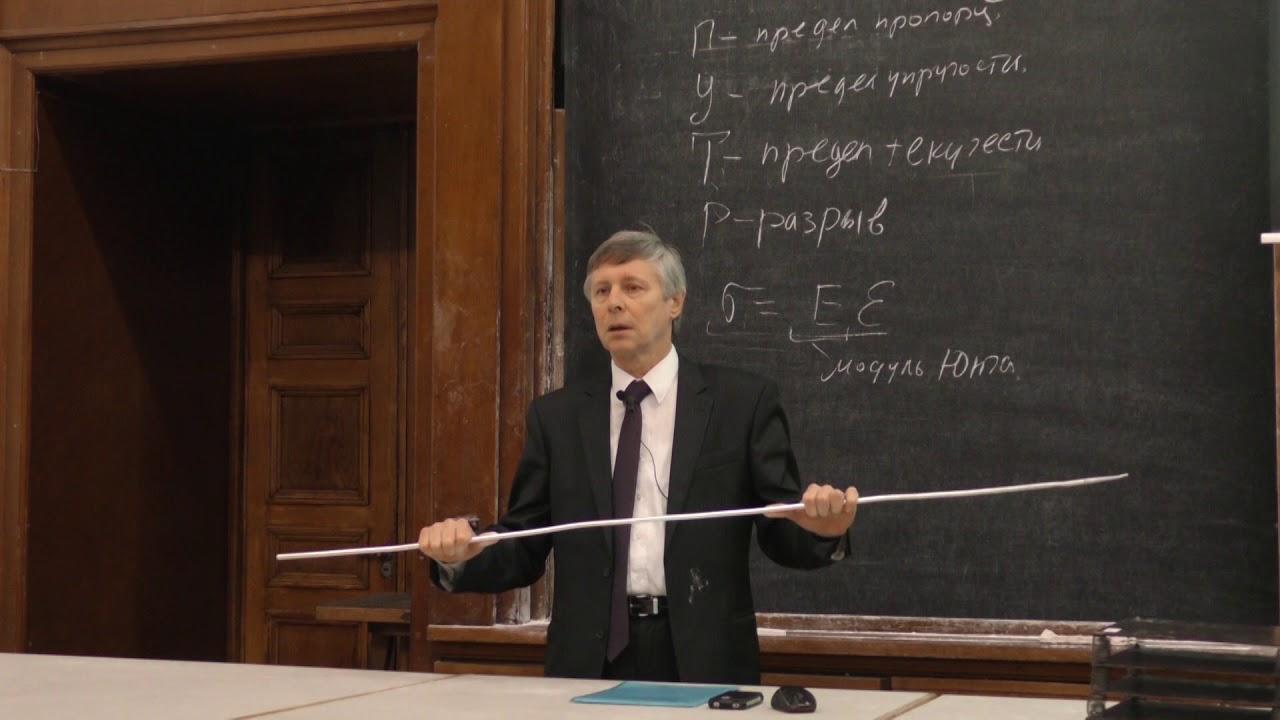 Слепков А. И.  -  Механика - Деформации и напряжения в твёрдых телах (Лекция 14)